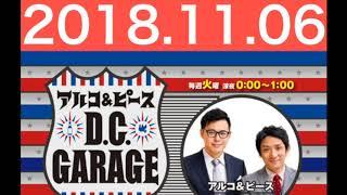 【2018年11月06日】アルコ&ピース D.C.GARAGE(ゲスト:うしろシティ 阿諏訪)