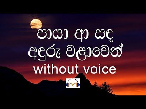 Paya Aa Sanda Karaoke (without voice) පායා ආ සඳ අඳුරු වලාවෙන්