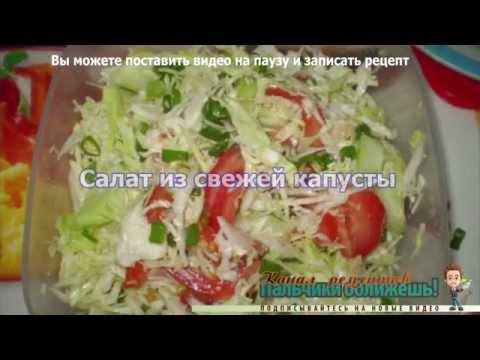 салат из помидор и капусты свежей капусты