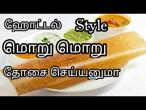 Hotel style crispy dosa | மொறு மொறு தோசை | dosai recipe in tamil