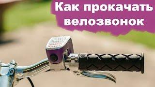 Как прокачать обычный звонок для велосипеда Shoka Bell технологии в обычном устройстве