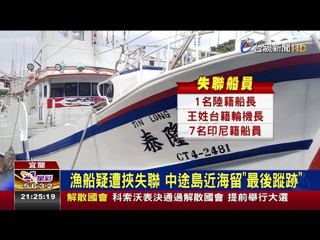 漁船疑遭挾失聯 中途島近海留