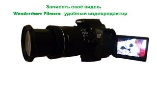 Записать своё видео Wondershare Filmora часть 2(Wondershare Filmora продолжение., 2016-08-30T13:50:35.000Z)