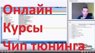 《Онлайн Курсы Чип Тюнинга》 Motorstate + Pobedyst! Отрывок о ChipTuningPRO 7.2, ч2