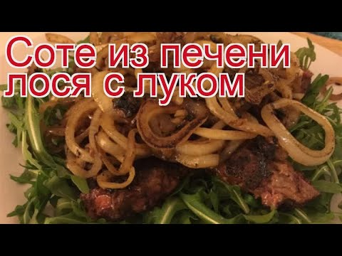 Рецепты из лося - как приготовить лося пошаговый рецепт - Соте из печени лося с луком за 45 минут