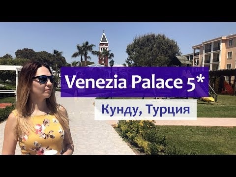 Venezia Palace Deluxe Resort 5* (Кунду, Турция) обзор отеля: территория, питание, бары, пляж.