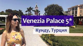 Venezia Palace Deluxe Resort 5 Кунду Турция обзор отеля территория питание бары пляж