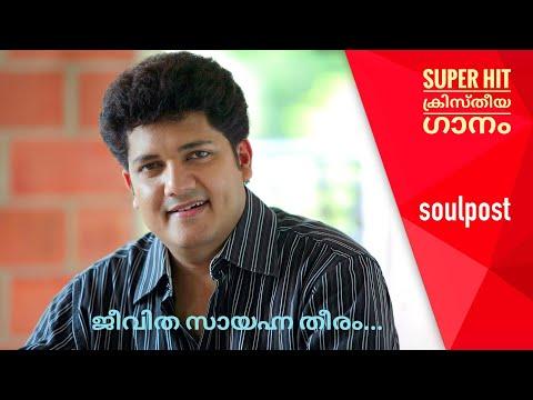 Ever Green Malayalam  Christian Song