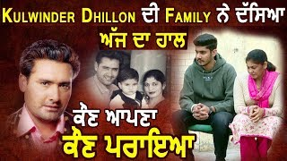 Exclusive : Kulwinder Dhillon Family First Time Speaks From An Open Heart | Dainik Savera