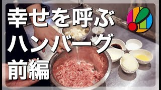 【ハンバーグ】プロが教えるお店のハンバーグの作り方!自宅で作れる!一人暮らしに!前編【洋食】料理No.30