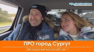 ПРО город Сургут. Экскурсия на колёсах.