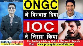ONGC ने विशवास दिया IOC ने निराश किया | ONGC SHARE | IOC SHARE | SHARE TRADING TIPS