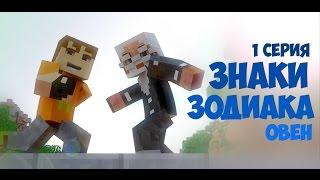 Знаки зодиака - 1 серия - Овен (Minecraft машинима)
