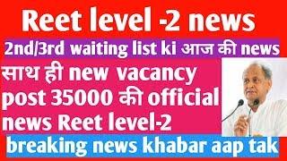 Reet level -2  2/3 waiting list news/Reet level -2  post35000 new vacancy