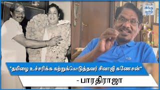 there-is-no-bharathiraja-without-sivaji-ganesan-sivaji-ganesan-93rd-birthday-hindu-tamil