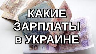 Какие Зарплаты в Украине 24.09.2017 Новости Украины Сегодня