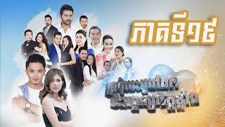 Steel Heart Girl Khmer Drama Ep19