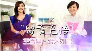 StarPark.tv 留言飞语 02- 王雪晶[爱]