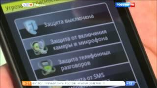 Утро России: о гарнитуре для смартфона, которая защищает от прослушивания разговоров