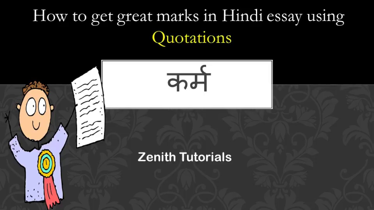 Karma करम How To Get Great Marks In Hindi Essay Using