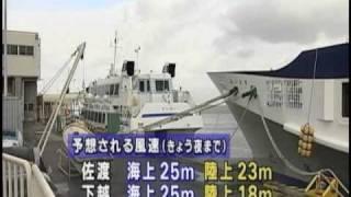 佐渡ヶ島は暴風・波浪警報
