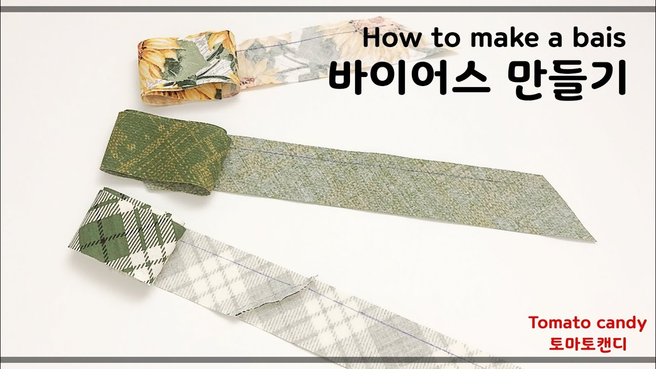 퀼트기초 바이어스만들기(How to make a bais)#퀼트기초