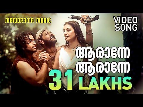 Aaranne Aaranne Lyrics | ആരാന്നെ ആരാന്നെ |  Urumi Movie Songs Lyrics