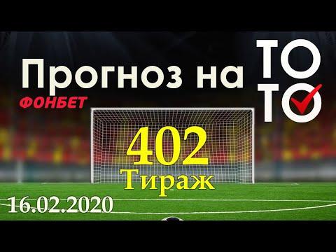 Прогноз 402 тиража Суперэкспресс (ТОТО) фонбет 16.02.2020