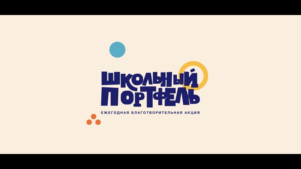 """Итоги благотворительной акции """"Школьный Портфель"""" 2021"""