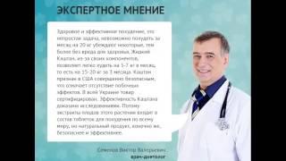 жидкий каштан отзывы врачей диетологов