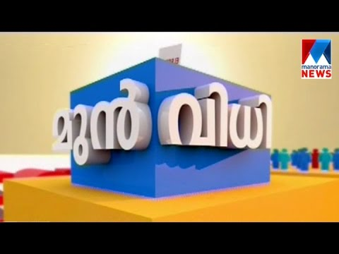Political Picture Before The Election   Manorama News