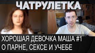 Хорошая девушка Маша #1 - о парне, сексе и учебе ✔ ЧАТРУЛЕТКА