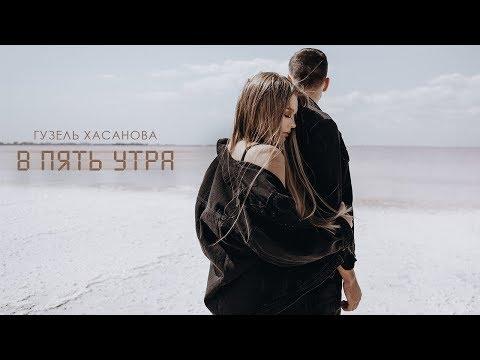 Гузель Хасанова - В пять утра (Official video, 2019)
