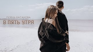 Download Гузель Хасанова - В пять утра (Official video, 2019) Mp3 and Videos