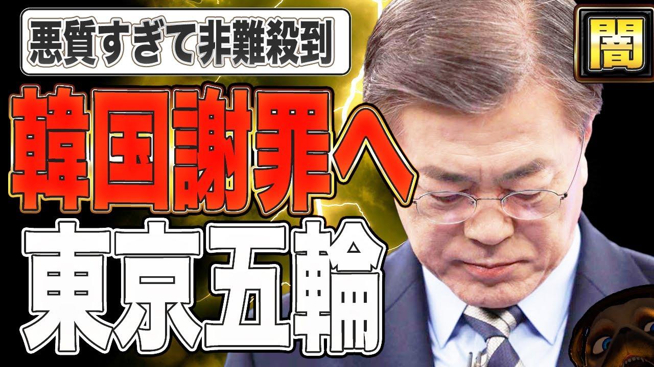 韓国東京、五輪入場式で世界中から非難殺到w謝罪へ追い込まれるw
