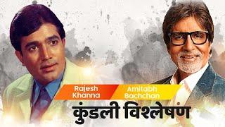 कुंडली विश्लेषण | Rajesh Khanna vs Amitabh Bachchan | Dr. Ajai Bhambi