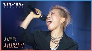 서문탁 Seo moon tak ; 사미인곡 _문화콘서트…