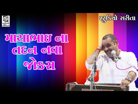Mayabhai Ahir New Jokes 2017 Full Gujarati Jokes Comedy Gujarati Dayro