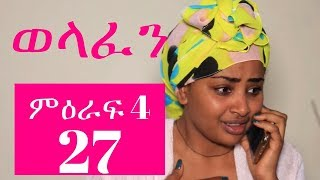 Welafen - Season 4 Part 27 (Ethiopian Drama)