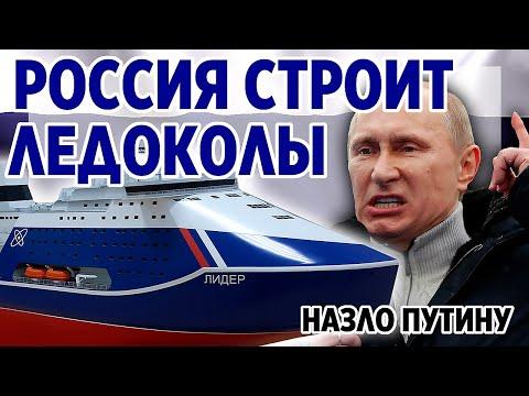 Россия строит ледоколы.