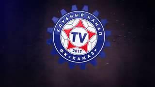 Пресс-конференция наставников команд «КАМАЗ» 3:1 «Лада-Тольятти»