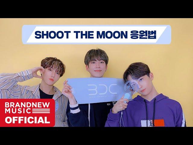 BDC 'SHOOT THE MOON' 응원법