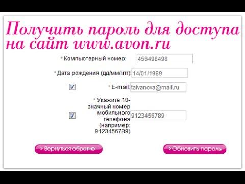 Узнать компьютерный номер avon сайт ейвон