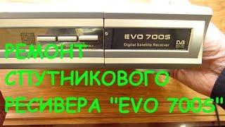 Sun'iy yo'ldosh qabul qiluvchi ta'mirlash ''EVO 700S'(elektr ta'minoti)'.