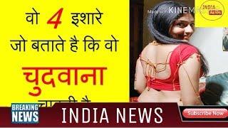 सेक्स के लिए महिलाओं के इशारे   mahilao ko patane ke tarike   beautiful women Signs   INDIA NEWS