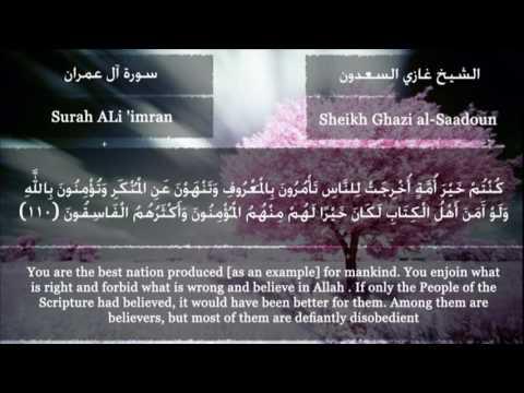 كنتم خير أمة أخرجت للناس بصوت الشيخ غازي السعدون رمضان 1436هـ Quran Youtube