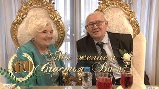 видео Бриллиантовая свадьба