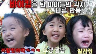 5세 아기들이 바이킹을 탔을 때 반응은? 경험자 예콩이 VS 초보자 뚜아뚜지 [큐티뽀짝 예콩이TV]