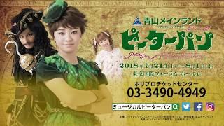 ブロードウェイミュージカル「ピーターパン2018」PV