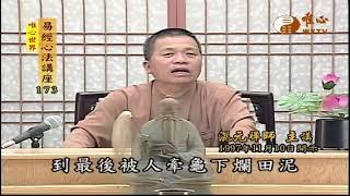 雷水解【易經心法講座173】| WXTV唯心電視台